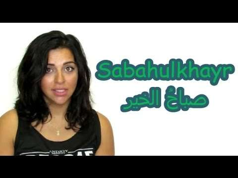 How to say GOOD MORNING in Arabic | good morning status